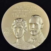 Medalje. 409. Kong Haakon og Dronning Maud